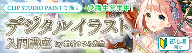 Yuzuki banner sp