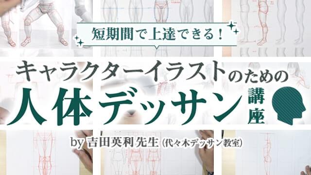 キャラクターイラストのための人体デッサン講座 by 吉田英利先生(代々木デッサン教室)