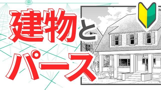 パースの知識を身につける!建物の描き方講座 by 椎名見早子先生