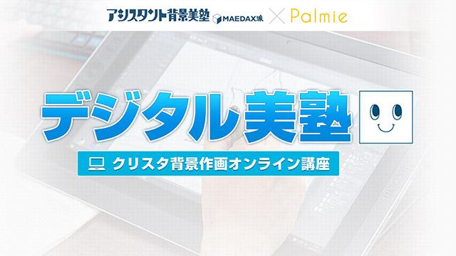 デジタル美塾オンライン講座 by アシスタント背景美塾MAEDAX派
