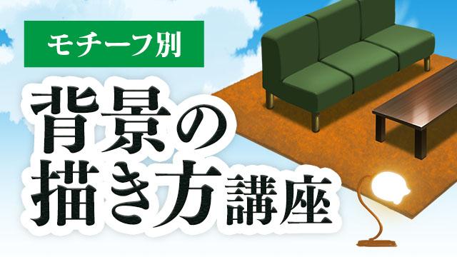モチーフ別 背景の描き方講座 by 酒井達也先生