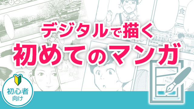 CLIP STUDIO PAINT デジコミ入門講座 by 戸城イチロ先生