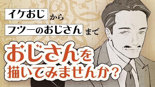 おじさんの描き方講座 by YANAMi先生