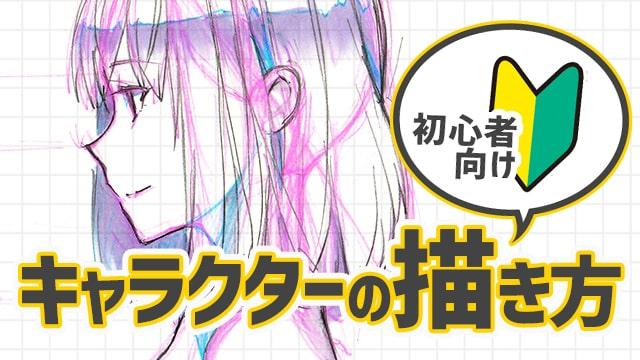キャラクター作画基礎講座【アナログ編】 by YANAMi先生