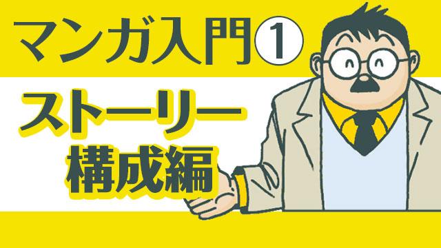 マンガ入門講座 ストーリー構成編