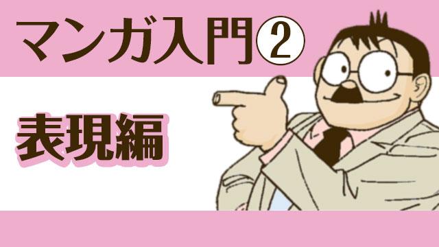 マンガ入門講座 表現編