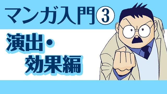 マンガ入門講座 演出・効果編