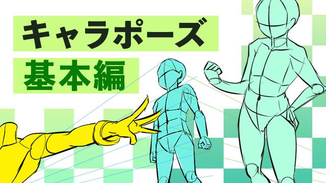 キャラクターポーズ講座 基本編
