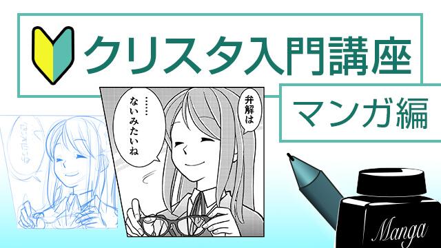 クリスタ入門講座 マンガ編