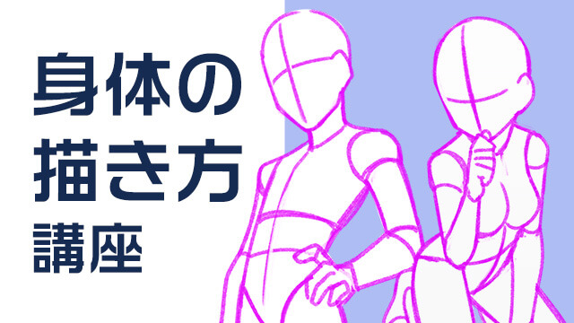 基本から始める!身体の描き方講座