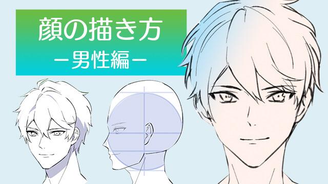 基本から学ぶ 顔の描き方講座-男性編-