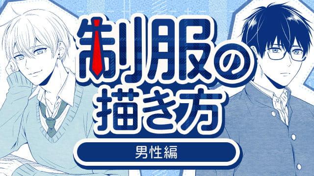 制服の描き方講座 -男性編-