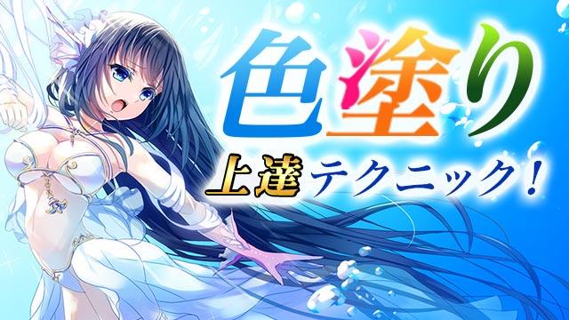 キャラクターイラスト 色塗り基礎講座 by 雪詩さひろ先生