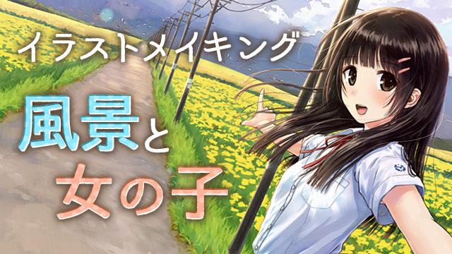 和遥キナ先生特別授業「風景と女の子」イラストメイキング