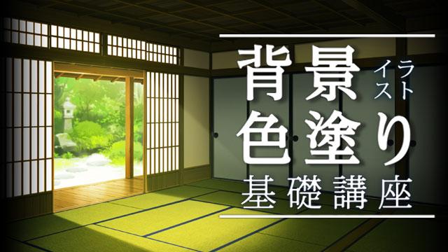 背景イラスト 色塗り基礎講座 by 酒井達也先生