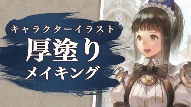 キャラクターイラスト 厚塗りメイキング by M.B先生