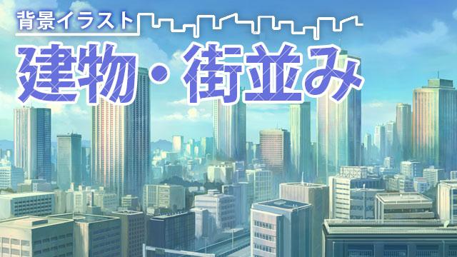 背景イラスト 建物・街並みの描き方講座