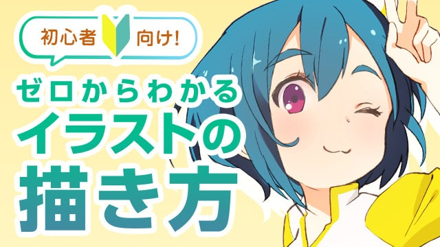 キャラクターの描き方 入門講座 by ume先生