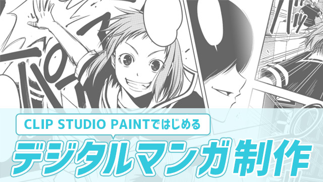 CLIP STUDIO PAINTではじめるデジタルマンガ制作講座 by 伊藤ひずみ先生