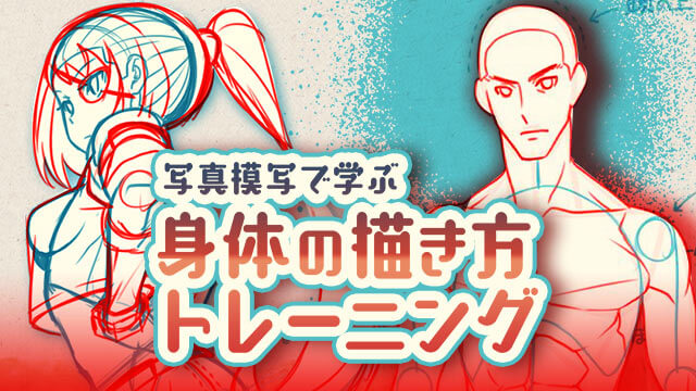 キャラクターの身体の描き方基礎講座 by ダテナオト先生