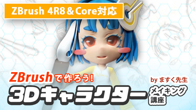 【ZBrush 4R8&Core対応】ZBrushで作ろう!3Dキャラクターメイキング講座