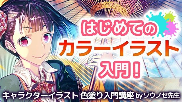 キャラクターイラスト 色塗り入門講座 by ゾウノセ先生