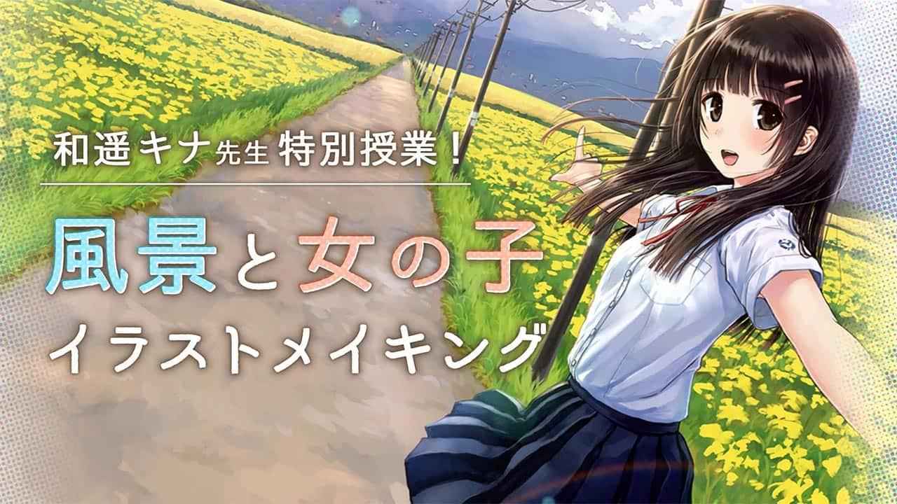 和遥キナ先生特別授業風景と女の子イラストメイキングお絵かき講座