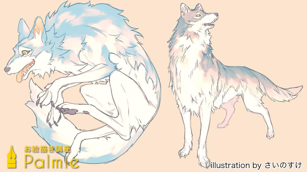 動物の描き方講座 リアルな表現とキャラクター的な表現お