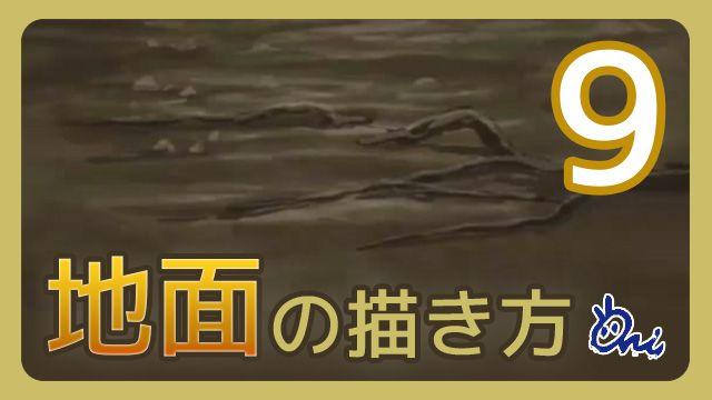 イラストやアニメの背景の描き方講座:地面の描き方 [Ari先生Vol.9]