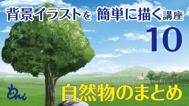 自然物の描き方講座:イラストやアニメの背景の描き方 [Ari先生Vol.10]