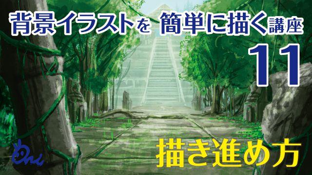 背景のイラストメイキング講座:イラストやアニメの背景の描き方 [Ari先生Vol.11]