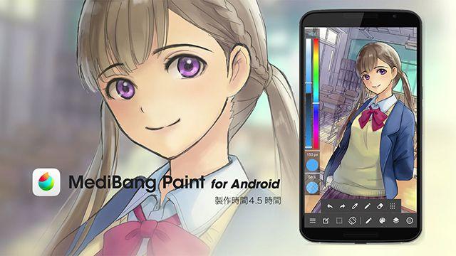 無料お絵描きアプリのメディバンペイントの使い方講座:Android編