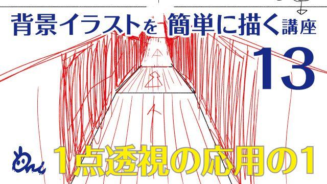 パース・一点透視図法の応用:イラストやアニメの背景の描き方講座 [Ari先生Vol.13]