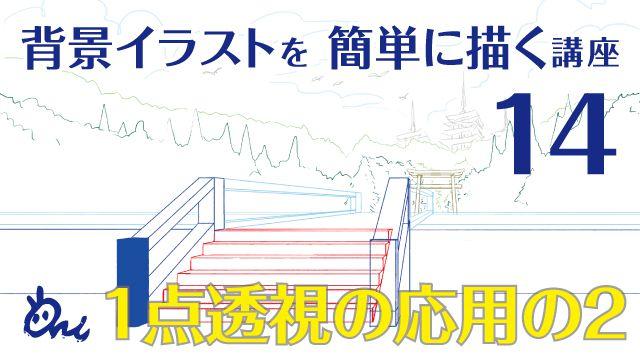 イラストやアニメの背景の描き方講座:パース(一点透視図法の応用2)[Ari先生Vol.14]