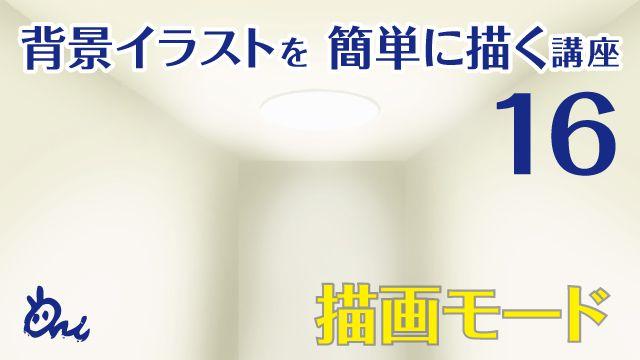 光の描き方講座:イラストやアニメの背景の描き方 [Ari先生Vol.16]