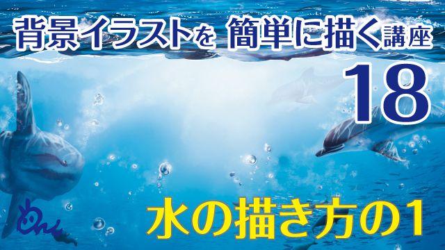 海や川などの水の描き方講座:イラストやアニメの背景の描き方 [Ari先生Vol.18]