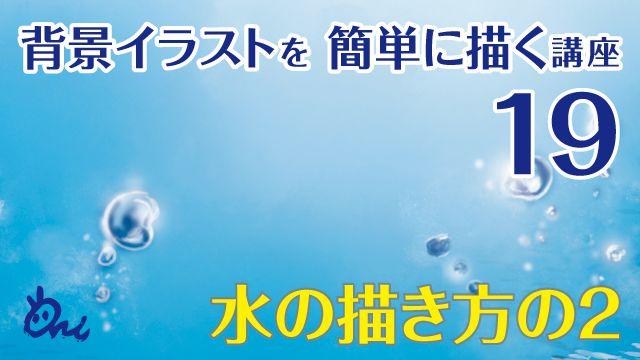 泡や水中など水の描き方講座:イラストやアニメの背景の描き方 [Ari先生Vol.19]