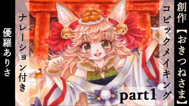 コピックの塗り方を動画で解説!おきつね様の制作過程 1/3