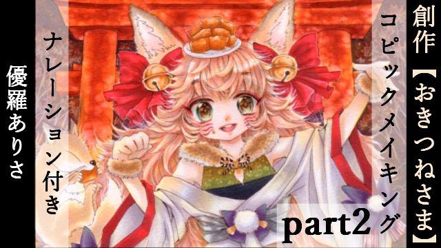 コピックの塗り方を動画で解説!おきつね様の制作過程 2/3