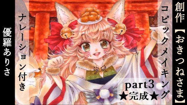 コピックの塗り方を動画で解説!おきつね様の制作過程 3/3