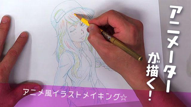 アニメーターが描く!帽子をかぶった女の子のイラストメイキング