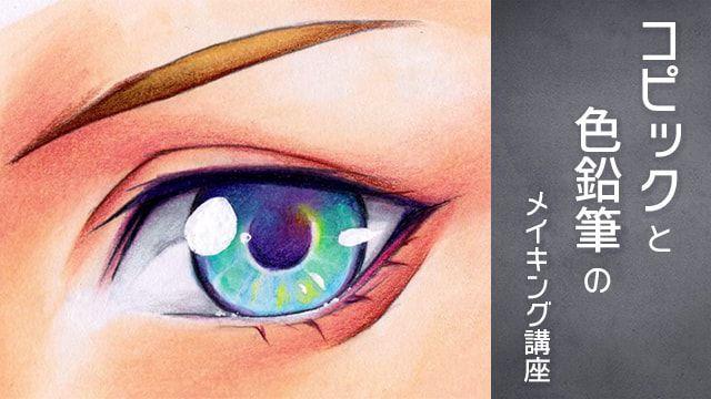 目を描く!コピックと色鉛筆を使ったイラストメイキング講座