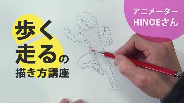 アニメーターによる「歩く」「走る」の描き方講座
