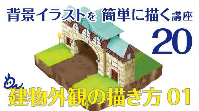 建物のパースの描き方講座その1:建物の外観のラフを描く [Ari先生Vol.20]