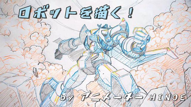メカ&ロボットを描く!アニメーターによるイラストメイキング