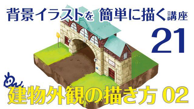 建物のパースの描き方講座その2:建物の外観を下塗り [Ari先生Vol.21]