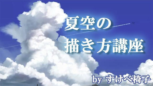 空と雲の描き方。突き抜ける青空、入道雲…夏空を描くには