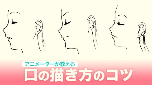 アニメーターが教える口の描き方のコツ