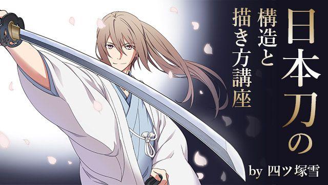 刀の描き方講座!日本刀を持つポーズや構造を解説