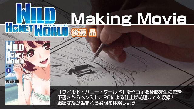 漫画ワイルド・ハニー・ワールドのマンガ原稿メイキング
